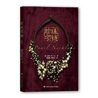 珍珠项链 【美】米雪,龚淑敏,刘金良 甘肃人民美术出版社 9787805889924