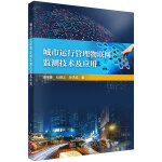 城市运行管理物联网监测技术及应用