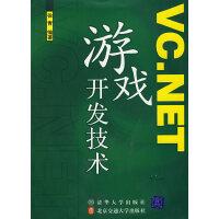 VC NET游戏开发技术 徐青 编著 9787811233544 北京交通大学出版社【直发】 达额立减 闪电发货 80%