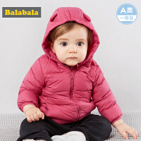 【10.18巴拉巴拉超品 每满200减100】巴拉巴拉婴儿衣服宝宝羽绒服秋冬新款男童女童短款保暖外套潮