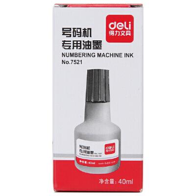 得力自动号码机专用油墨黑色印油价格标签页码数字打码器墨水7521