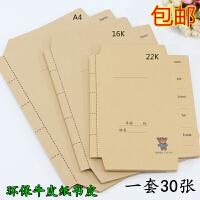 环保牛皮纸自粘书皮书套22k/16k/A4包书纸包书套书保护套 30张