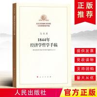 纪念马克思诞辰200周年・马克思恩格斯著作特辑-1844年经济学哲学手稿