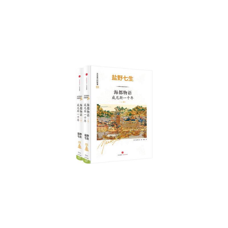 见识城邦·海都物语:威尼斯一千年(上下册)