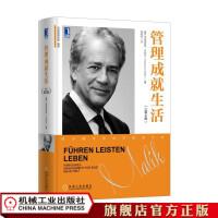 管理成就生活(原书第2版) [奥]弗雷德蒙德·马利克(Fredmund Malik) 欧洲管理经典
