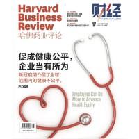 【2020年1-12月】12本!哈佛商业评论中文版杂志2020年1+2+3+4+5+6+7+8+9+10+11+12月