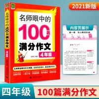 2021新版 名师眼中的100篇满分作文四年级