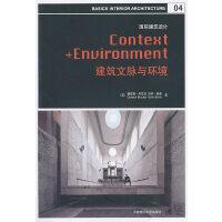 国际建筑设计・建筑文脉与环境(景观与建筑设计系列)