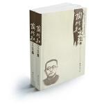 陶行知文集(上、下册)