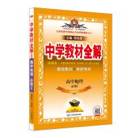 2019中学教材全解 高中地理 必修2 湖南教育版 学案版