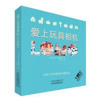 爱上玩具相机LOMO:40款LOMO相机的拍摄创意 (英)梅雷迪斯 著,东平 译 9787805016214 北京美术摄