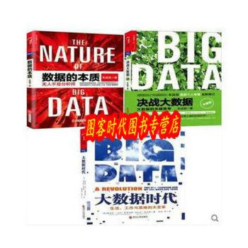 大数据丛书3册 数据的本质+决战大数据+大数据时代 互联网管理 企业管理