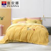 富安娜出品 纯棉简约风四件套水洗棉素绣小清新床单被套