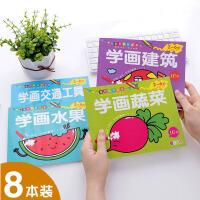 8本套装宝宝学画涂色书填色本学画画幼儿园本册儿童涂色本3-6-8岁