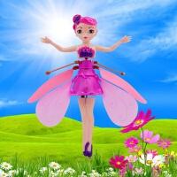 【新品上市】小仙女感应飞行器充电悬浮遥控直升机会的飞小飞人飞机抖音玩具男