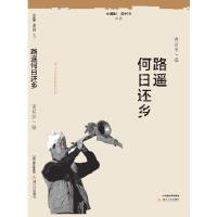 【新书店正版】路遥何日还乡商昌宝9787537848206北岳文艺出版社