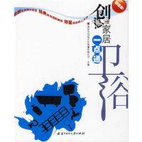 创意家居一点通 卫浴深圳市创扬文化传播有限公司9787560955964华中科技大学出版社