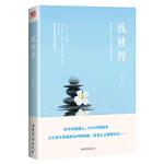 孤独禅蒋婵琴山东文艺出版社9787532952557