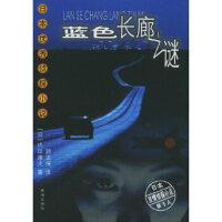 【新书店正版】蓝色长廊之谜――日本侦探小说(日)内田康夫,顾龙保珠海出版社9787806079973