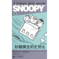SNOOPY史努比双语故事选集 9 妙趣横生的史努比 (美)舒尔茨 原著,王延 9787539145099 21世纪出