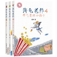 海龟老师全套3本 系列程玮带弓箭的小孩子