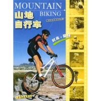 山地自行车 [英]苏珊娜・米尔斯,赫尔曼・米尔斯,刘凤山 明天出版社,【正版】