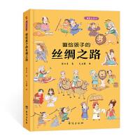 画给孩子的丝绸之路:精装彩绘本(历史学家、民俗学家执笔撰写)