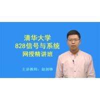 2021年清华大学828信号与系统网授精讲班【教材精讲+考研真题串讲】.