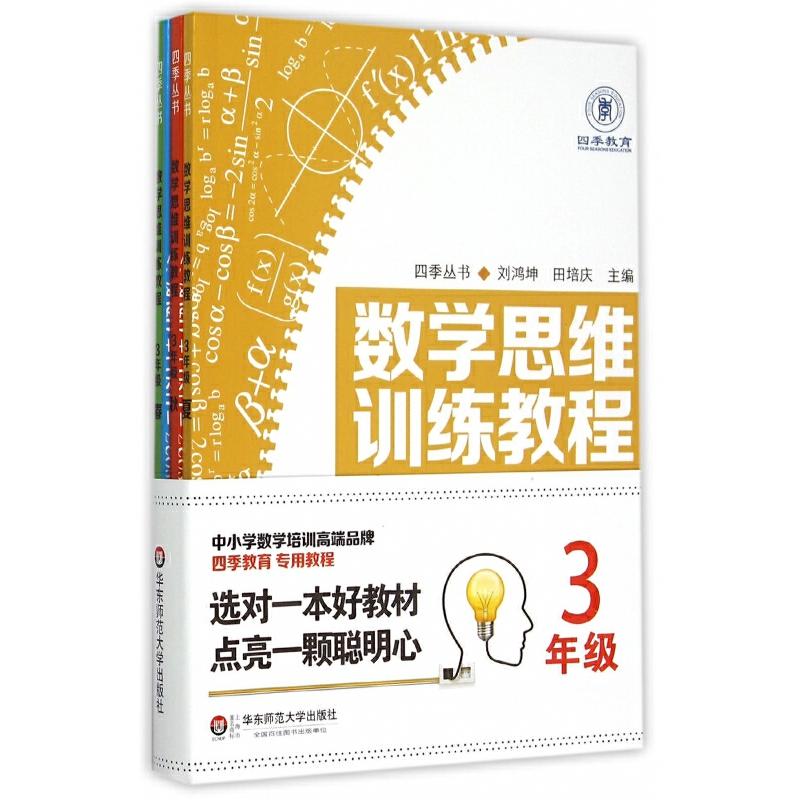 数学思维训练教程(3年级共4册)/四季丛书