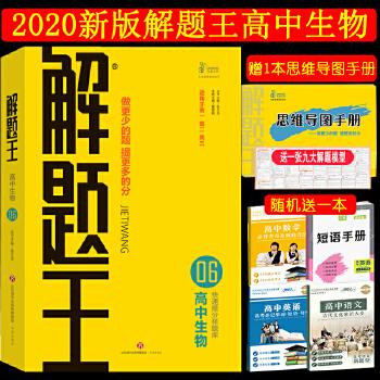 解题王高中生物2020版 解题方法与技巧高考生物 包邮 现货 全国通用 解题工具书
