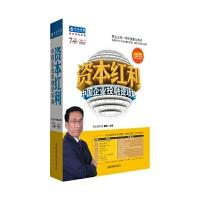 【包邮】资本红利 企业投融资攻略 经营管理光盘 7DVD 实用手册