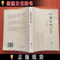 【二手正版9成新现货】中国方术正考 李零 著 中华书局