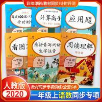 语文数学全套6本 一年级上册同步训练 拼音专项训练看拼音写词语课外阅读数学一年级上思维训练口算题卡天天练每天100道计算