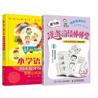 【全2册】想当然漫游阅读棒棒堂小学生阅读提分趣味训练+小学语文阅读提分技巧创意公式法小学阅读训练