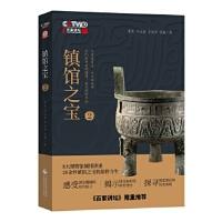 镇馆之宝(二) 葛亮等 中国财政经济出版社一 9787509580202