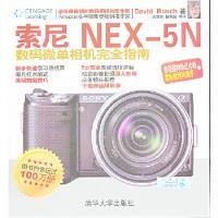 索尼NEX-5N数码微单相机指南 David Busch 清华大学出版社 9787302309482