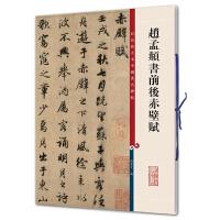 赵孟�\书前后赤壁赋(彩色放大本中国著名碑帖・第二集)