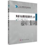 【按需印刷】-陶瓷与金属的连接技术(上册)