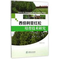 西伯利亚红松培育技术研究
