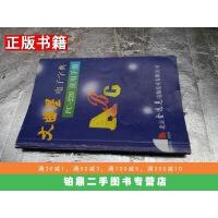 【二手9成新】文曲星电子字典PC-220使用手册