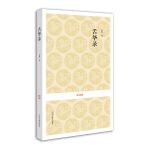 国学经典丛书:舌华录