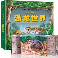 恐龙世界 侏罗纪立体书中国第一套儿童科普3d自然世界系列大探秘趣味恐龙书翻翻震撼大场景揭秘恐龙动物少儿百科全书幼儿书籍