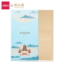 得力颐和园74257毛边纸书法专用学生初学者毛笔练字纸竹浆练习纸
