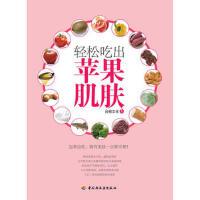轻松吃出苹果肌肤9787501984107 中国轻工业出版社