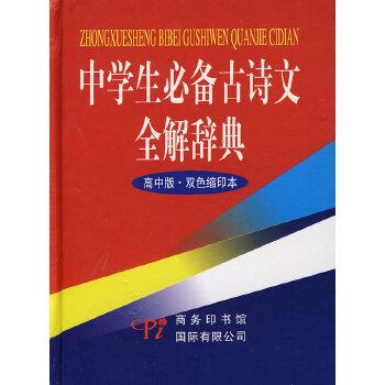 中学生必备古诗文全解辞典(高中版·双色缩印版)