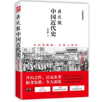 蒋廷黻中国近代史(pdf+txt+epub+azw3+mobi电子书在线阅读下载)