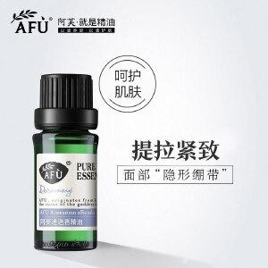 AFU阿芙 迷迭香精油 10ml    正品单方面部精油 芳香疗法 支持