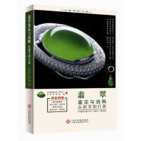 翡翠鉴定与选购从新手到行家 李永广,李峤 文化发展出版社 9787514211863