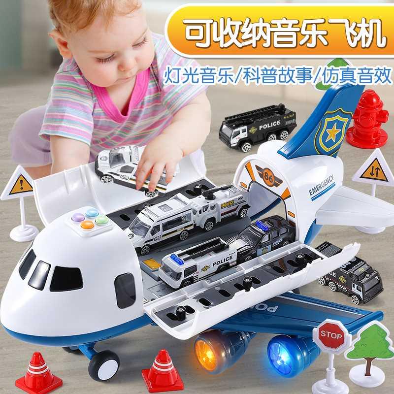 儿童玩具车模型2-3-4-6周岁合金小汽车飞机男孩益智宝宝小孩男童7 支持礼品卡,全店满额立减