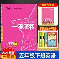 2021新版 一本涂书小学五年级下册英语外研版WY 亲子记同步课时作业阅读课后练习课堂教材解读讲解亲子作业本